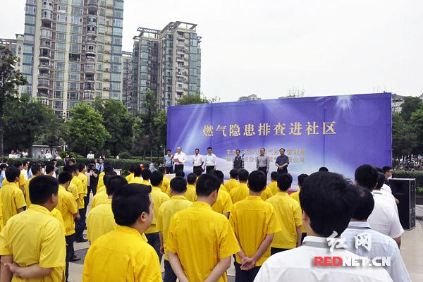 """5月24日,长沙""""燃气隐患排查进社区""""专题活动在咸嘉湖小区举行。"""