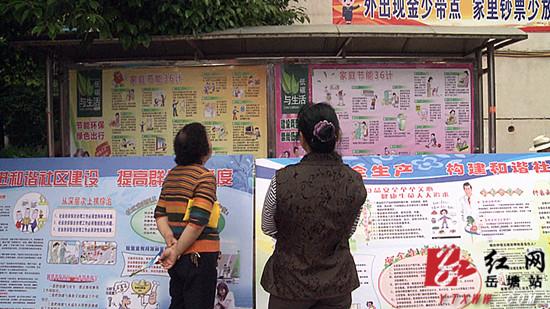 居民在观看宣传展板
