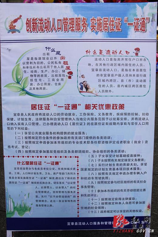 图为政策宣传海报-宜章县创新流动人口管理服务 实施居住证 一证通