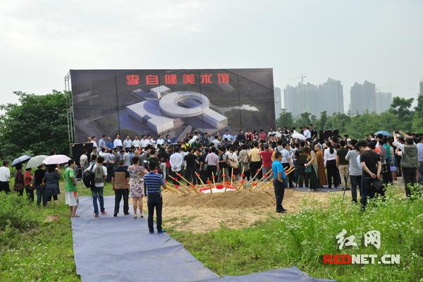 """5月28日下午,""""李自健美术馆""""在长沙大河西先导区洋湖总部经济区奠基。"""