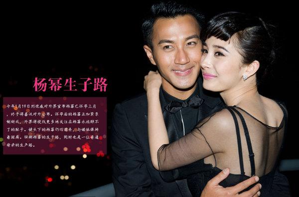 杨幂因怕痛剖腹产女 刘恺威亲手剪脐带_娱乐频