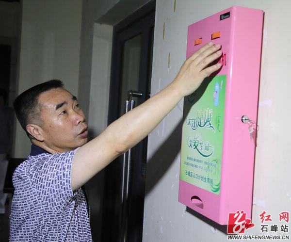 100台安全套自助发放机免费服务石峰居民