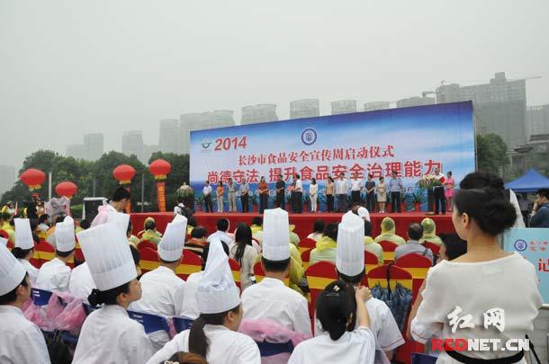 长沙市2014年食品安全宣传周启动仪式在月湖公园举行.