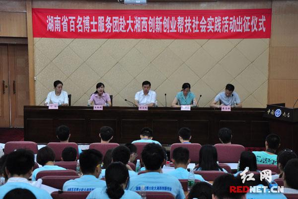 湖南百名博士赴大湘西帮扶农村创新创业 好项目可获支持