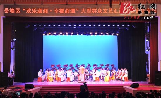 """""""欢乐潇湘•幸福湘潭""""岳塘区音乐专场响亮开唱"""