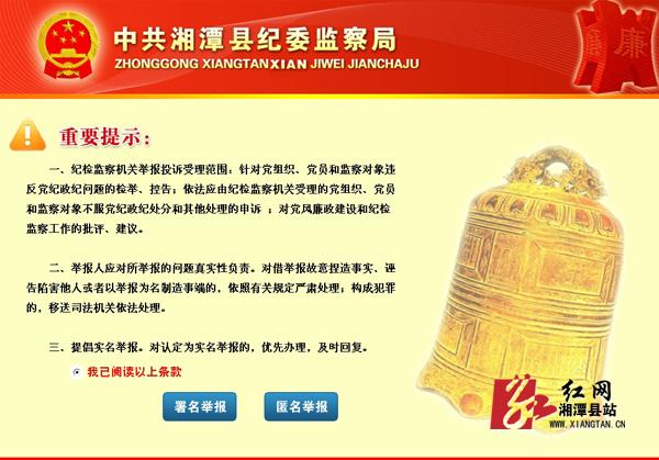 湘潭县纪委门户网站纪检监察网改版上线