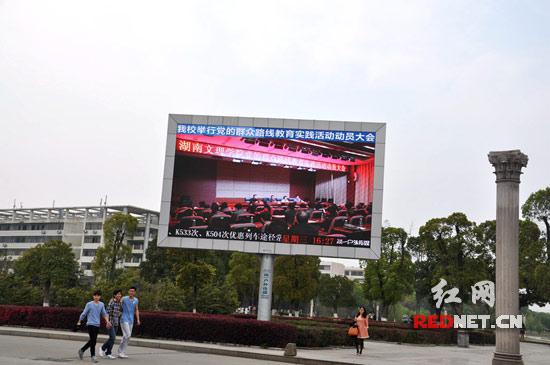 湖南文理学院:教育实践活动查摆问题扎实到位