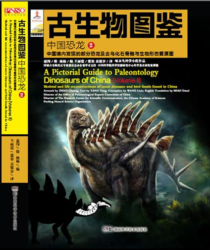 《中国恐龙2》,《世界恐龙》,《翼龙》和《史前水栖爬行动物》.