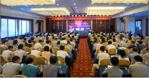 2014年国家中小企业银河培训工程湖南省中小企业营销管理与创新培训班在长沙开班。