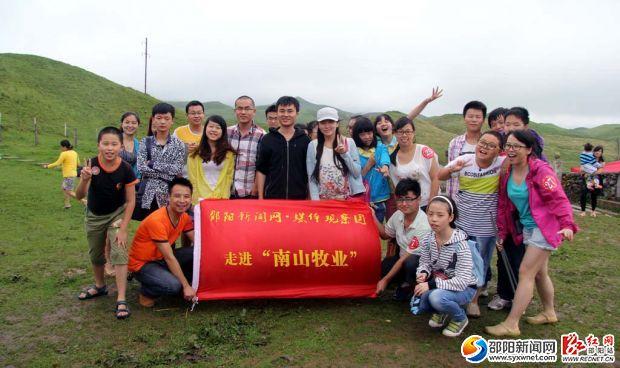 邵阳/邵阳新闻网·媒体观察团参观南山大草原,并合影留念。