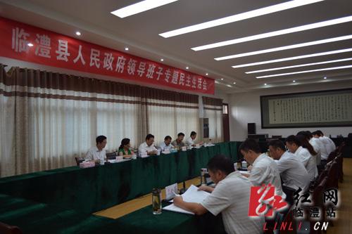 常德临澧县人民政府领导班子专题民主生活会召开