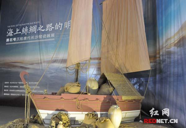 """,""""海上丝绸之路的明珠——'黑石号'沉船唐代长沙窑瓷器展""""在长沙市博物馆开幕。"""