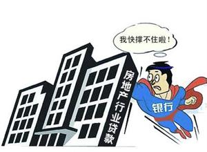 房地产按揭信贷违约风险暴露银监会多次警示
