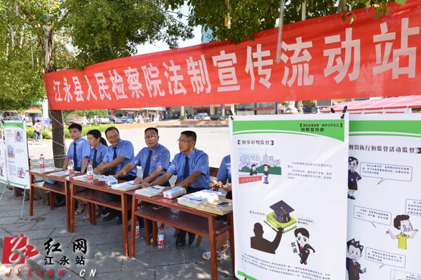 江永县检察院启动法制宣传巡回活动(图)