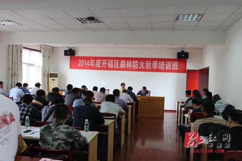 长沙开福举办2014视频森林防火秋季培训班背景年度编辑图片