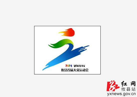 攸县确定首届大众运动会会旗图标 奔向辉煌高清图片