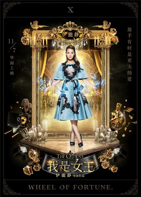 《我是女王》曝塔罗海报