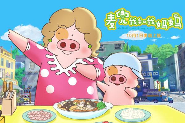 我和妈妈操屄_电影要闻 正文    正在热映的麦兜系列动画第五部《麦兜我和我妈妈》