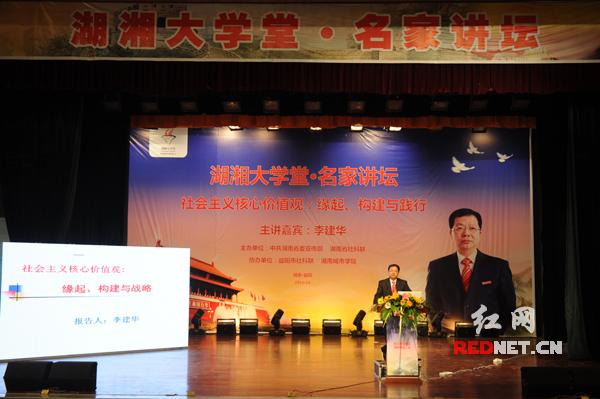 湖湘大学堂走进益阳 湖南城市学院院长李建华