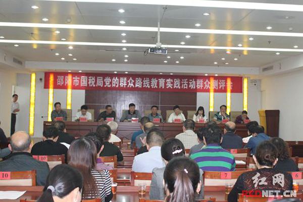 邵阳市国税局党的群众路线教育实践活动群众测评会现场。