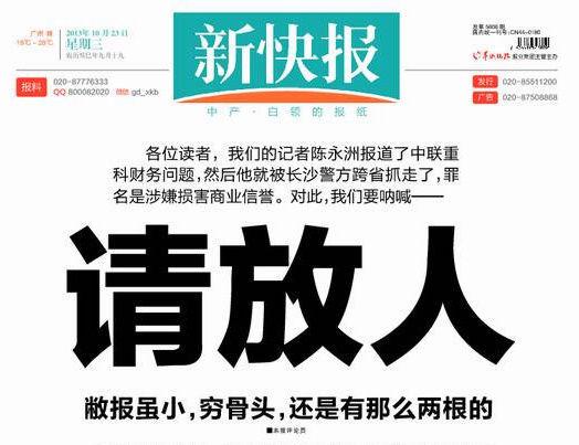 2013年10月23日,新快报在头版刊登评论员文章《请放人》。