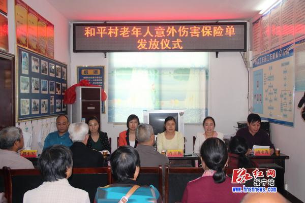 绥宁县启动老年人意外伤害保险工作