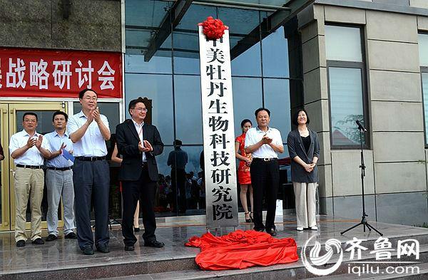 中美牡丹生物科技研究院正式揭牌成立。(资料图)