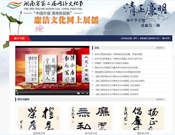 湖南省第三届网络文化节廉洁文化书画展11月7日启幕