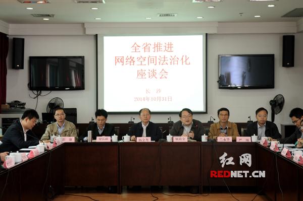 10月31日下午,湖南省委网宣办、省互联网信息办组织召开全省推进网络空间法治化座谈会。