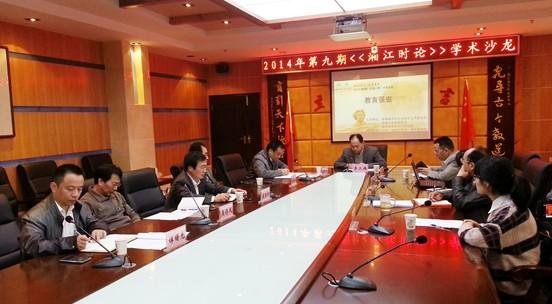 湖南省青年社科委2014年第九期学术沙龙在长举行