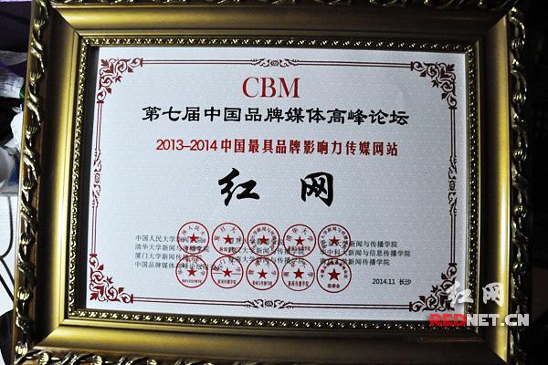 """红网荣获""""2013—2014中国最具品牌影响力传媒网站""""奖项。"""