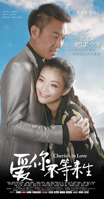 蓝染爱青春励志电影《爱你不等来生》珠海全国首映