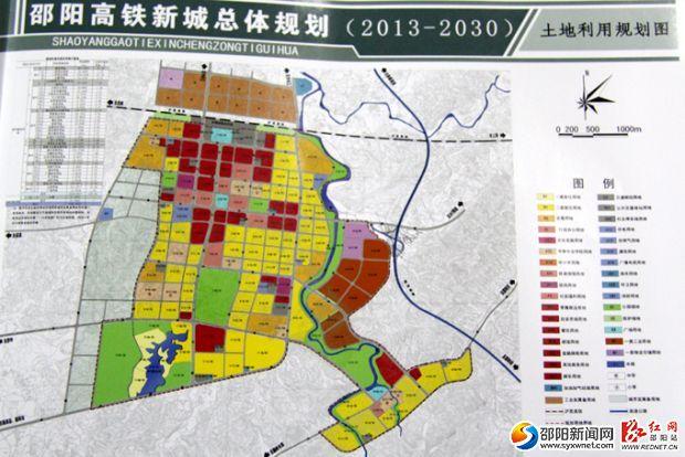高铁新城土地利用规划图.-2030年邵阳有望建成 一带三轴五组团 高铁