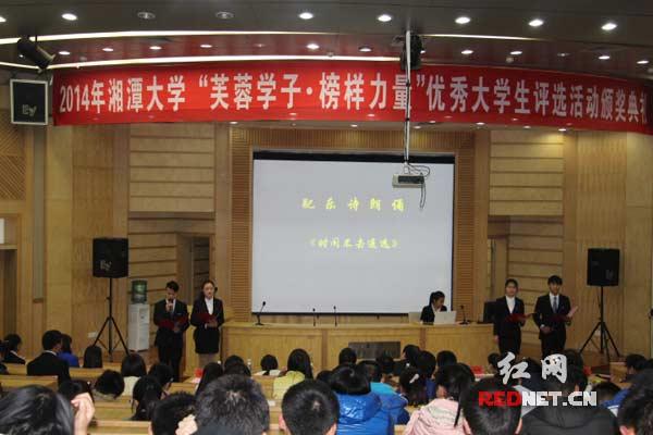 """12月18日下午,湘潭大学2014年""""芙蓉学子榜样力量""""优秀大学生评选活动颁奖典礼在湘潭大学图书馆报告厅举行。"""