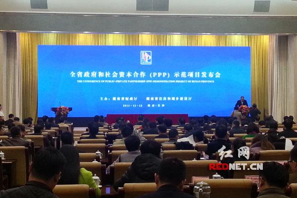 湖南省政府和社会资本合作(PPP)项目发布会在长沙召开。