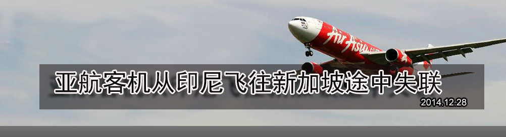 亚航失事客机机身已被找到