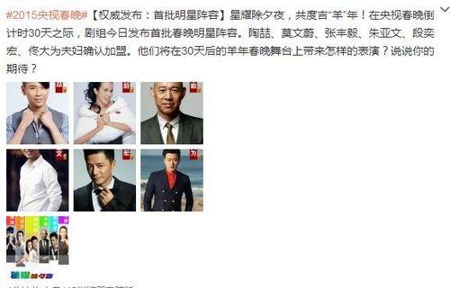 图片来源:2015央视春晚官方微博