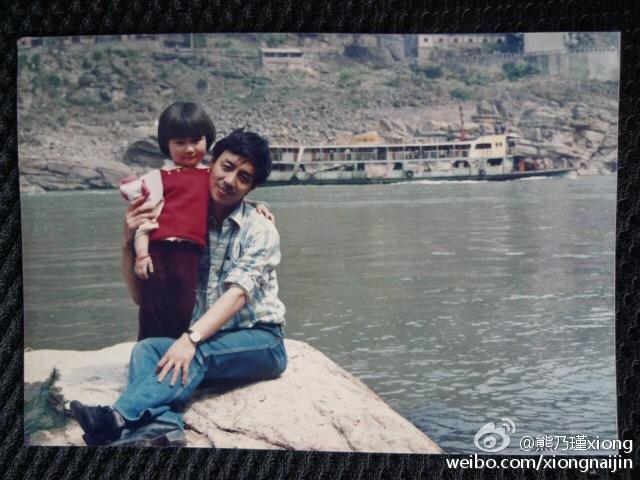 熊乃瑾儿时和父亲