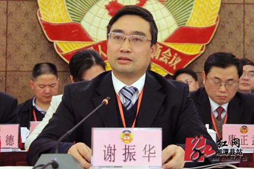 湘潭县政协八届三次会议第二次全体会议召开