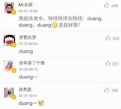 """成龙广告代言遭恶搞 """"DUANG""""成网络热词"""