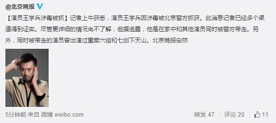 北京晚报曝王学兵涉毒被抓