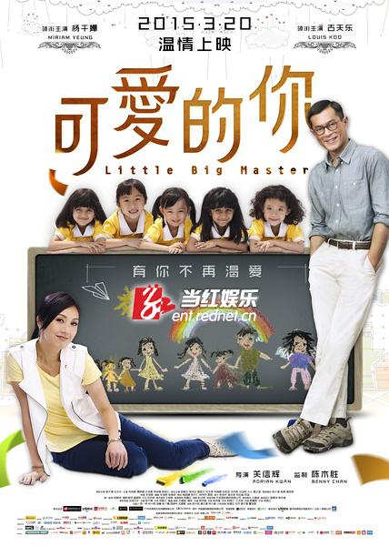 《可爱的你》超前点映 杨千桦化身美女校长保卫小萝莉