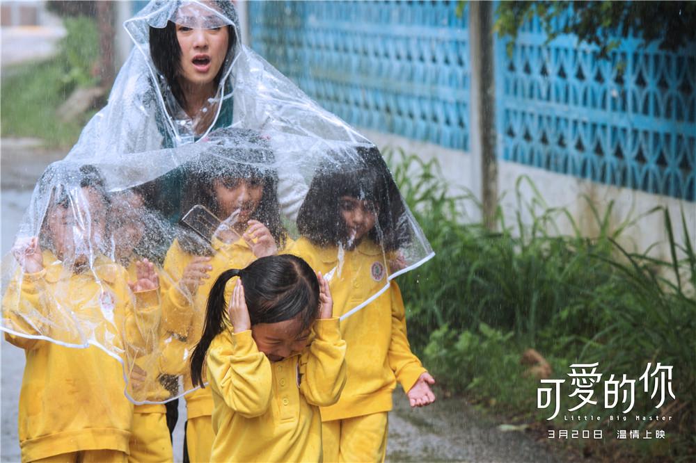 《可爱的你》杨千嬅守护五个孩子