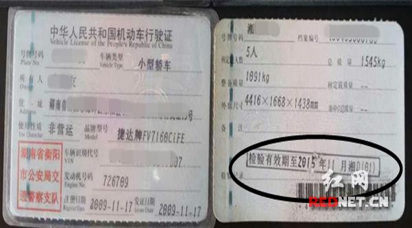 标致2008行驶证照片