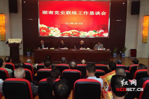 (4月18日,湖南省党史联络工作恳谈会在湖南党史陈列馆召开。