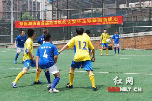 湖南省委政法委和省国安厅机关球队球场竞技