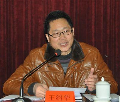 王绍华 怀化市社科联党组书记、主席