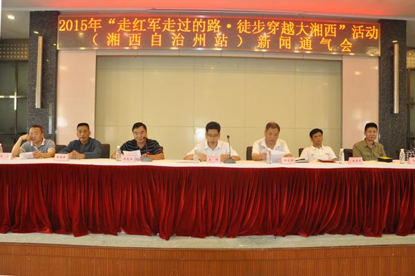 """21日上午,""""穿越大湘西""""徒步活动组委会在湖南省体育局召开新闻发布会。"""