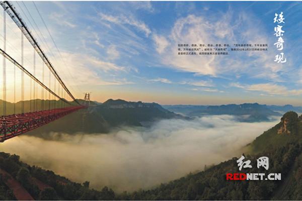 湘西风光之矮寨大桥