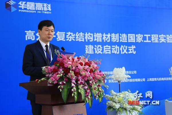 图:湖南华曙高科有限责任公司总经理。